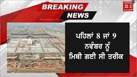 Pakistan 2 ਨਵੰਬਰ ਨੂੰ ਖੋਲ੍ਹੇਗਾ Kartarpur...