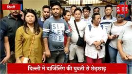 दिल्ली : दार्जिलिंग की युवती से छेड़छाड़,...