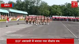 टेकनपुर BSF अकादमी में मनाया गया...