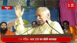 राम मंदिर- धार 370 पर बोले मोहन भागवत-...