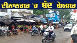 Deenanagar में बंद बेअसर, आम की तरह...