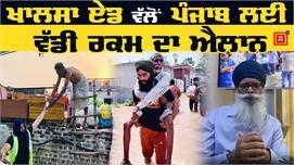 बाढ़ पीडितों के लिए Khalsa Aid के Ravi...
