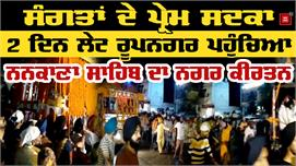 रात 11 बजे Roopnagar पहुंचे Nagar...