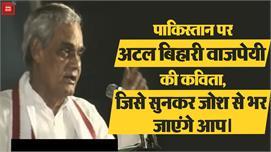 पूर्व PM Atal Bihari Vajpayee की वो...