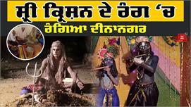 Dinanagar के प्राचीन मंदिर में Sri...