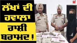 Indian ਤੇ ਵਿਦੇਸ਼ੀ Currency ਸਣੇ Money...