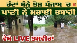 Punjab में Flood ने मचाई तबाही, लोगों...
