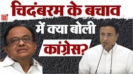 P. Chidambaram के बचाव में Congress ने...