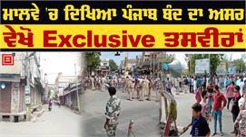 Malwa में दिखा Punjab बंद का प्रभाव