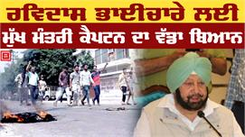 Ravidas Community के लिए CM Captain...