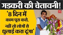 Nitin Gadkari की अफसरों को चेतावनी,काम...
