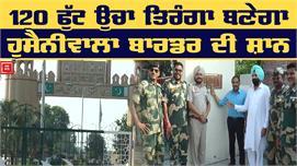 Hussainiwala Indo -Pak border पर...