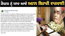 Former PM Atal Bihari Vajpayee Ji ਦੀ...