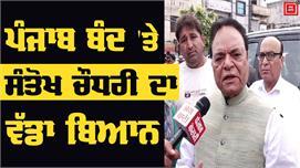 Punjab बंद पर Santokh Chaudhary का बड़ा...