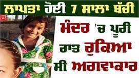 ਹੁਣ GarhShankar ਤੋਂ ਲਾਪਤਾ ਹੋਈ 7 ਸਾਲਾ...