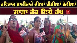 बंद के दौरान देखिये Ravidas Community...