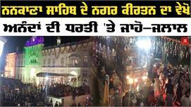 50 घंटे लेट Anandpur Sahib पहुंचा Nagar...