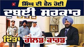 SP Singh Oberoi ਨੂੰ ਮਿਲਿਆ Dubai ਦਾ Gold...