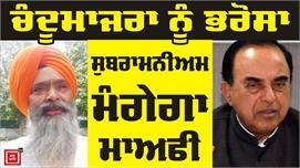 Corridor मामले पर Subramanian को...