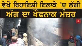 Ludhiana के रिहायशी इलाके में आग का...