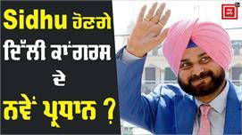 Navjot Singh Sidhu ਨੂੰ ਮਿਲੇਗੀ ਵੱਡੀ...