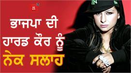 Rapper Hard Kaur ਨੂੰ BJP ਨੇ ਵੇਖੋ ਕੀ...