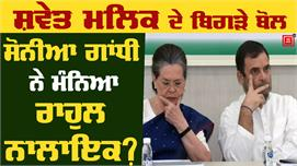Sonia Gandhi और Manmohan Singh के बारे...
