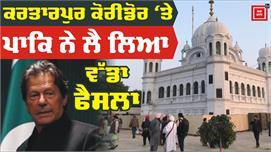 Kartarpur Corridor से जुड़ी बड़ी ख़बर