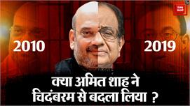 INX Media case: क्या Amit Shah ने P...