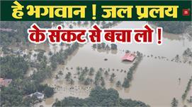 Delhi में खतरनाक स्तर पर Yamuna river,...