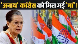 Rahul Gandhi के बाद क्या Sonia Gandhi...