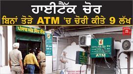Amritsar 'ਚ ATM ਲੁੱਟ ਦੀ ਵਾਰਦਾਤ ਨੇ...