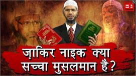 Zakir Naik क्या सच्चा मुसलमान है ? ||...