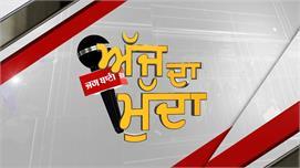 Amritsar Bulletin : Sri Harimandir 'ਚ...