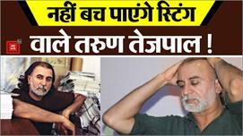 Supreme Court  ने खारिज की Tarun Tejpal...