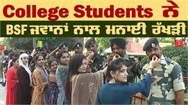 College Students ਨੇ BSF ਦੇ ਜਵਾਨਾਂ ਨੂੰ...
