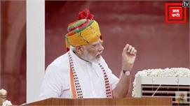 73rd Independence day_ PM Narendra Modi...