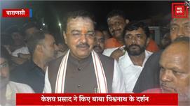 केशव प्रसाद मौर्य के लेट आने पर पत्रकार...