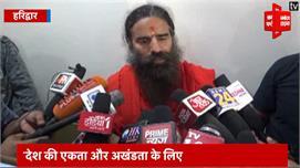'धारा 370' हटाने पर बोले बाबा रामदेव,...