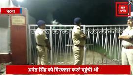 बाहुबली MLA अनंत सिंह पुलिस को चकमा...