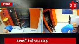 बदमाशों ने की ATM उखाड़ने की कोशिश,...