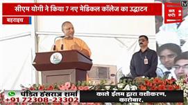 सीएम योगी ने किया 7 नए मेडिकल कॉलेज का...