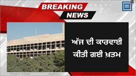 Big Breaking: ਪੰਜਾਬ ਵਿਧਾਨਸਭਾ 'ਚ...