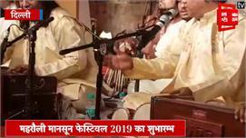दिल्ली : महरौली मानसून फेस्टिवल 2019 का...