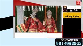 कृष्णमयी हुआ Jalandhar, देखिये Shobha...