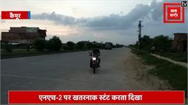 Viral Video: बाइक पर खतरनाक स्टंट करते...
