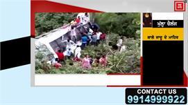 Punjab ਦੇ ਸ਼ਰਧਾਲੂਆਂ ਦੀ Himachal 'ਚ Bus...