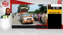 Pathankot  ਪਹੁੰਚਿਆਂ ਵਿਸ਼ਾਲ Nagar Kirtan,...