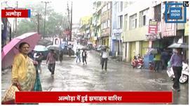अल्मोड़ा में हुई झमाझम बारिश, प्रशासन...