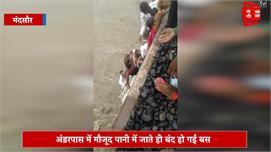 रेलवे अंडरपास में पानी भरने से बस फंसी,...